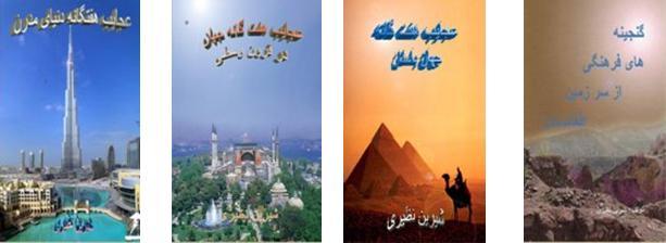http://afghanmaug.net/images/nazary.JPG